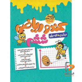 کتاب کندو ریاضی ششم دبستان گامی تا فرزانگان