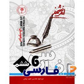 کتاب فارسی ششم دبستان تیزهوشان اندیشمند