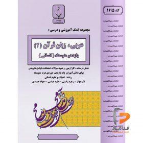 عربی یازدهم انسانی جزوه بنی هاشمی