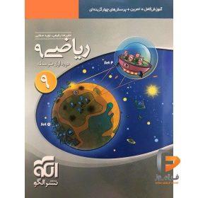 کتاب تست ریاضی نهم نشر الگو