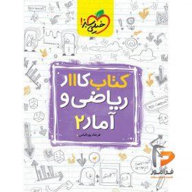 کتاب کار ریاضی و آمار یازدهم انسانی خیلی سبز
