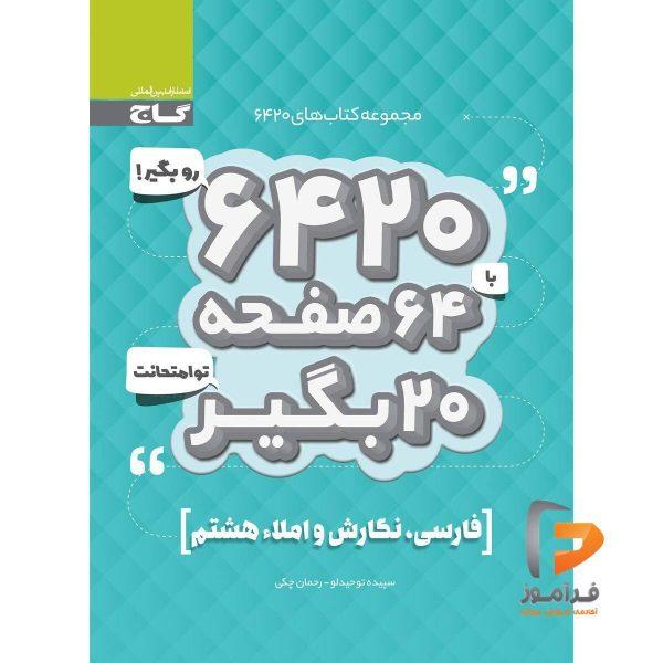 کتاب 6420 فارسی نگارش و املا هشتم گاج