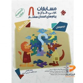عربی قرآن و پیام آسمانی هشتم مرشد مبتکران
