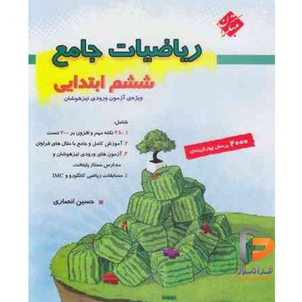 کتاب ریاضی جامع ششم انصاری مبتکران