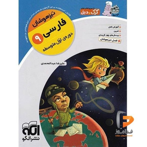 کتاب تیزهوشان فارسی نهم نشر الگو