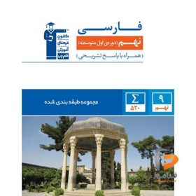 کتاب آبی فارسی نهم قلم چی