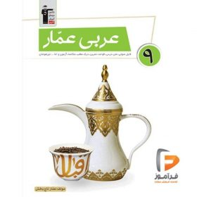 عربی عمار نهم قلم چی