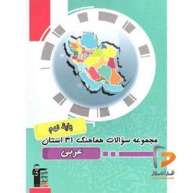 مجموعه سوالات هماهنگ 31 استان عربی نهم قلم چی