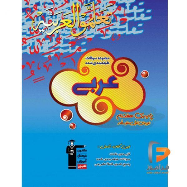 آبی عربی هفتم قلم چی