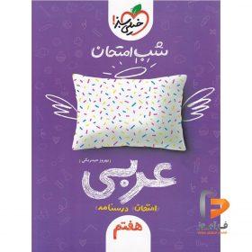 شب امتحان عربی هفتم خیلی سبز
