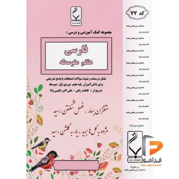 جزوه فارسی هفتم بنی هاشمی