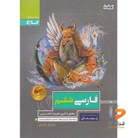 کتاب پرسمان فارسی ششم دبستان گاج