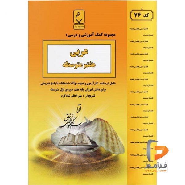 جزوه عربی هفتم بنی هاشمی