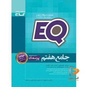کتاب EQ جامع هفتم گاج