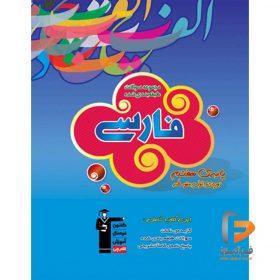 آبی فارسی هفتم قلم چی