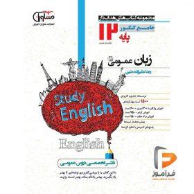 هدف دار زبان انگلیسی دوازدهم مشاوران