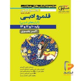 قلمرو ادبی آرایه های ادبی کنکور مشاوران