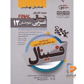 فینال عربی دوازدهم انسانی مشاوران