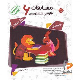 کتاب فارسی ششم دبستان مرشد مبتکران