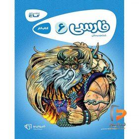 کتاب فارسی ششم دبستان کارپوچینو گاج