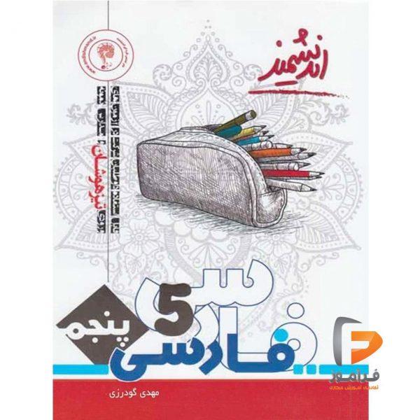 فارسی پنجم دبستان تیزهوشان اندیشمند
