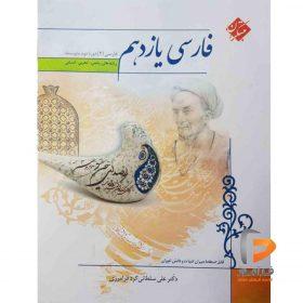 فارسی یازدهم فرامرزی مبتکران