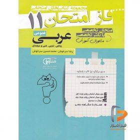 عربی یازدهم فاز امتحان
