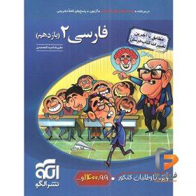 تست فارسی یازدهم نشر الگو