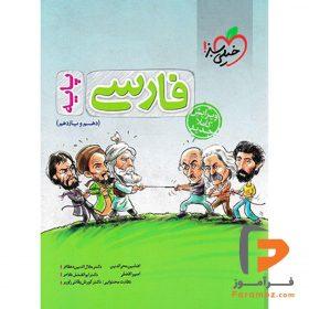 تست فارسی پایه دهم و یازدهم خیلی سبز