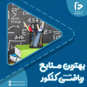 بهترین منابع ریاضی کنکور