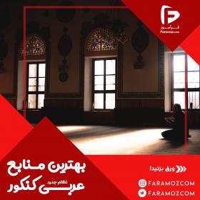 بهترین منابع عربی کنکور