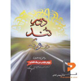 دور تند دین و زندگی کنکور بهمن آبادی سفیر خرد