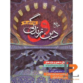 دین و زندگی پایه کنکور دهم و یازدهم بهمن آبادی سفیر خرد