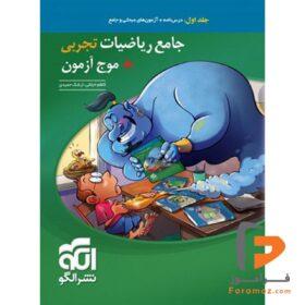 جامع ریاضیات تجربی + موج آزمون جلد اول نشر الگو