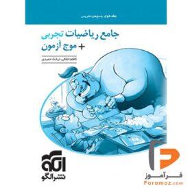 جامع ریاضیات تجربی + موج آزمون جلد دوم پاسخنامه نشر الگو