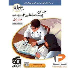 جامع زیست شناسی دوازدهم جلد اول سوال نشر الگو