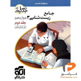 جامع زیست شناسی دوازدهم جلد دوم سوال نشر الگو