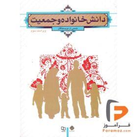 دانش خانواده و جمعیت نشر معارف