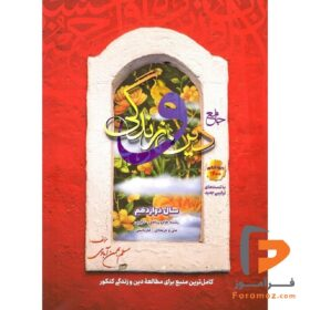دین و زندگی دوازدهم بهمن آبادی سفیر خرد