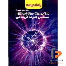 پیک فیزیک الکتریسیته ساکن و جاری شماره 8 راه اندیشه