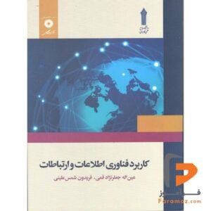 کابرد فناوری اطلاعات و ارتباطات جعفرنژاد قمی