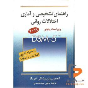 راهنمای تشخیصی و آماری اختلالات روانی DSM-5